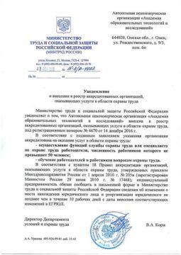 Уведомление о внесении в реестр аккредитованных организаций