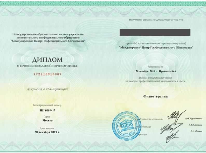 Диплом о профессиональной переподготовке физиотерапия