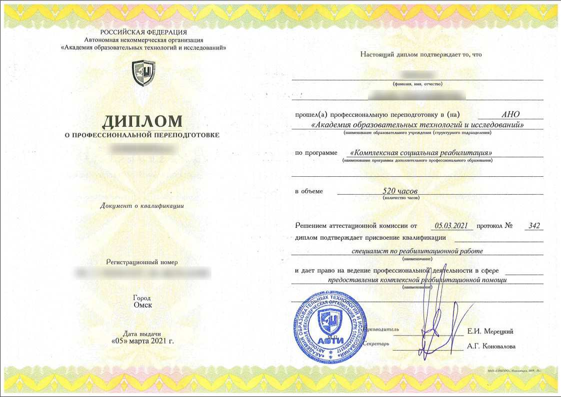 Диплом о профессиональной подготовке 520 часов Комплексная социальная реабилитация